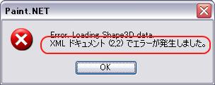 dialog_load_error_beta.png